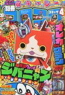 別冊 コロコロコミック Special (スペシャル) 2014年 04月号 [雑誌]