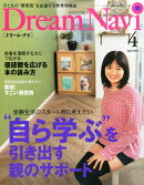 Dream Navi (ドリームナビ) 2014年 04月号 [雑誌]