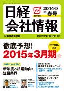 日経会社情報 2014年春号 大判 2014年 04月号 [雑誌]