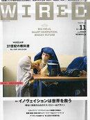 WIRED (ワイヤード) Vol.11 2014年 04月号 [雑誌]