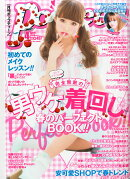 Popteen (ポップティーン) 2014年 04月号 [雑誌]