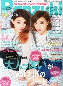 Ranzuki (ランズキ) 2014年 04月号 [雑誌]