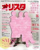 オリ☆スタ 2014年 4/14号 [雑誌]