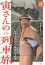 寅さんの列車旅 映画『男はつらいよ』の鉄道シーンを紐解く (旅鉄BOOKS) [ 「旅と鉄道」編集部 ]