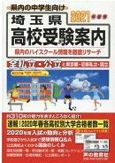 埼玉県高校受験案内(2021年度用)