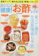 おいしく健康!お酢レシピ