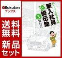 釣りバカ日誌番外編 新入社員 浜崎伝助 1-3巻セット