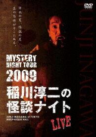 MYSTERY NIGHT TOUR 2009 稲川淳二の怪談ナイト ライブ盤 [ 稲川淳二 ]