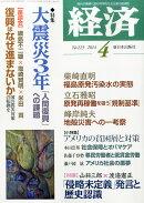 経済 2014年 04月号 [雑誌]
