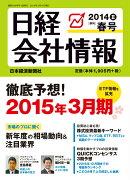日経 会社情報 2014年 04月号 [雑誌]