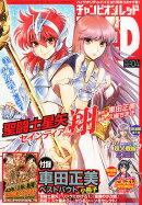 チャンピオン RED (レッド) 2014年 04月号 [雑誌]