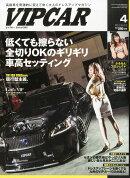 VIP CAR (ビップ カー) 2014年 04月号 [雑誌]