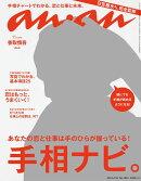 an・an (アン・アン) 2014年 4/16号 [雑誌]