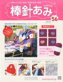 週刊 棒針あみ 2014年 4/2号 [雑誌]