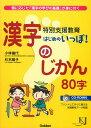 特別支援教育はじめのいっぽ!漢字のじかん80字 個に応じた「漢字の学びの基礎」が身に付く (教育ジャーナル選書) […