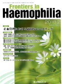 Frontiers in Haemophilia(Vol.5 No.1(2018)