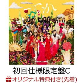 【楽天ブックス限定先着特典】ってか (初回仕様限定盤 Type-C CD+Blu-ray)(ステッカー(Type D)) [ 日向坂46 ]