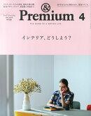 & Premium (アンド プレミアム) 2015年 04月号 [雑誌]