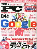 Mr.PC (ミスターピーシー) 2015年 04月号 [雑誌]