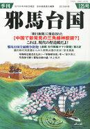 季刊 邪馬台国 2015年 04月号 [雑誌]