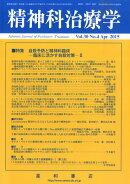 精神科治療学 第30巻4号<特集>自殺予防と精神科臨床─臨床に活かす自殺対策─II