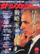 サッカーダイジェスト 2015年 4/9号 [雑誌]