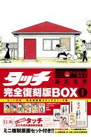 タッチ完全復刻版BOX(1)