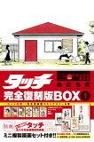 タッチ完全復刻版BOX(1)特装版 ([特装版コミック] 少年サンデーコミックス)