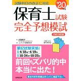 保育士試験完全予想模試(20年版)