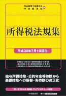 所得税法規集〈平成30年7月1日現在〉