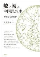 数と易の中国思想史