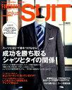 FINEBOYS+plus SUIT(VOL.27('17春夏号)) スーツにおいて差をつけるなら!成功を勝ち取るシャツとタイの関 (HINODE MOOK)