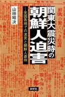 関東大震災時の朝鮮人迫害