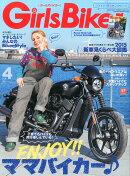 GirlsBiker (ガールズバイカー) 2015年 04月号 [雑誌]