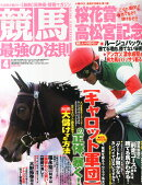 競馬最強の法則 2015年 04月号 [雑誌]