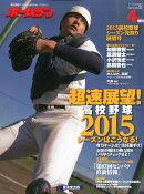 ホームラン増刊 2015高校野球 シーズン先取り展望号 2015年 04月号 [雑誌]