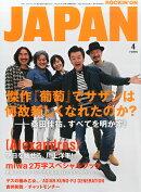 ROCKIN'ON JAPAN (ロッキング・オン・ジャパン) 2015年 04月号 [雑誌]