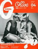 GINZA (ギンザ) 2015年 04月号 [雑誌]