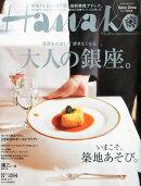 Hanako (ハナコ) 2015年 4/9号 [雑誌]