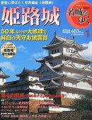 週刊 名城をゆく 2015年 4/7号 [雑誌]
