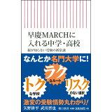 早慶MARCHに入れる中学・高校 (朝日新書)