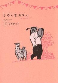 しろくまカフェ today's special 3 (愛蔵版コミックス) [ ヒガ アロハ ]