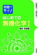例題で学ぶはじめての無機化学1 錯体・各論編