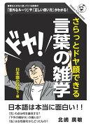 【POD】さらっとドヤ顔できる 言葉の雑学ーー日本語のなぜ?編