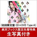 【楽天ブックス限定 生写真付き】ハイテンション (初回限定盤 CD+DVD Type-A)