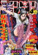 月刊 少年チャンピオン 2015年 04月号 [雑誌]