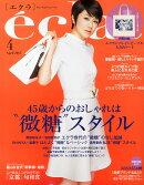 eclat (エクラ) 2015年 04月号 [雑誌]