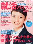 女子学生のための就職バイブル 2016年度版 2015年 04月号 [雑誌]