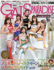 GALS PARADISE 2019日本レースクイーン大賞特集 (SAN-EI MOOK)