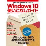 Windows 10使いこなしガイド (マイナビムック)